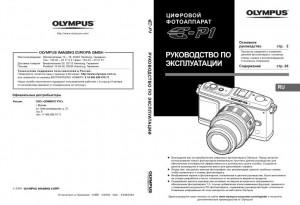 Olympus E-P1 - руководство по эксплуатации