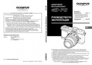 Olympus E-P2 - руководство по эксплуатации