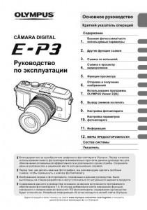 Olympus E-P3 - руководство по эксплуатации