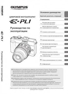 Olympus E-PL1 - руководство по эксплуатации
