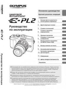 Olympus E-PL2 - руководство по эксплуатации