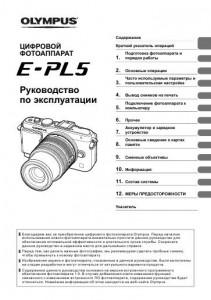 Olympus E-PL5 - инструкция по эксплуатации