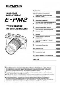Olympus E-PM2 - инструкция по эксплуатации