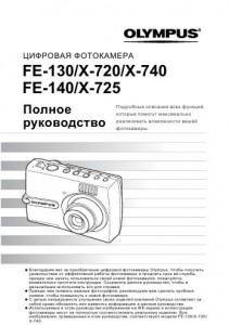 Olympus FE-130 (X-720, X-740), FE-140 (X-725) - инструкция по эксплуатации
