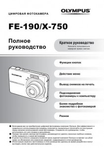 Olympus FE-190 (X-750) - инструкция по эксплуатации