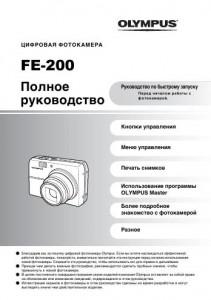 Olympus FE-200 - инструкция по эксплуатации