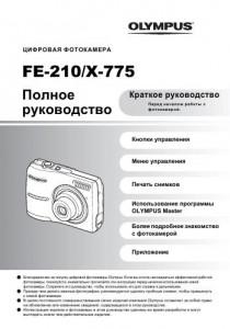 Olympus FE-210 (X-775) - инструкция по эксплуатации