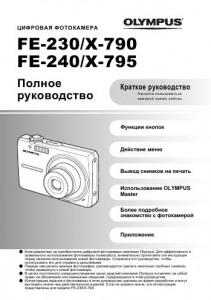 инструкция olympus fe 230