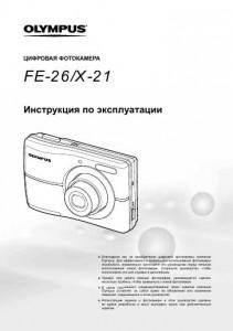 Olympus FE-26 (X-21) - инструкция по эксплуатации