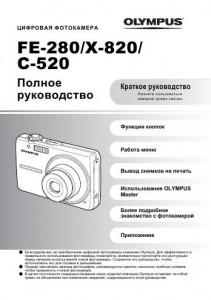 Olympus FE-280 (X-820, C-520) - инструкция по эксплуатации