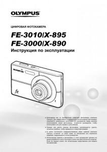 Olympus FE-3010 (X-895), FE-3000 (X-890) - инструкция по эксплуатации