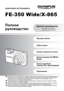 Olympus FE-350 Wide (X-865) - инструкция по эксплуатации