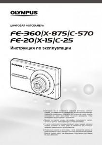 Olympus FE-360 (X-875, C-570), FE-20 (X-15, C-25) - инструкция по эксплуатации