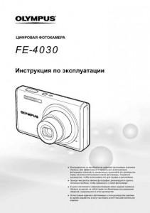 Olympus FE-4030 (X-950) - инструкция по эксплуатации