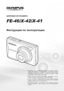 Olympus FE-46 (X-42, X-41) - инструкция по эксплуатации