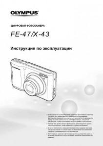Olympus FE-47 (X-43) - инструкция по эксплуатации
