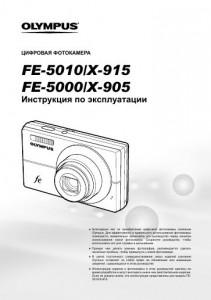 Olympus FE-5010 (X-915), FE-5000 (X-905) - инструкция по эксплуатации