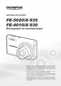 Olympus FE-5020 (X-935), FE-4010 (X-930) - инструкция по эксплуатации