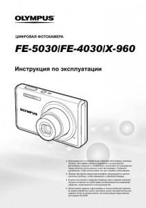 Olympus FE-5030 (X-960), FE-4030 (X-950) - инструкция по эксплуатации