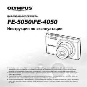 Olympus FE-5050, FE-4050 - инструкция по эксплуатации