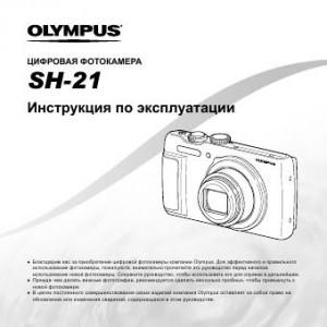 Olympus SH-21 - инструкция по эксплуатации