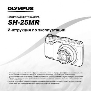 Olympus SH-25MR - инструкция по эксплуатации