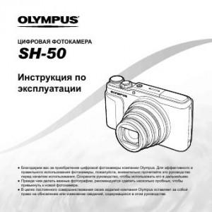 Olympus SH-50 - инструкция по эксплуатации