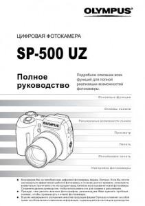 Olympus SP-500UZ - инструкция по эксплуатации