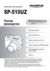 Olympus SP-510UZ - инструкция по эксплуатации