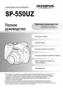 Olympus SP-550UZ - инструкция по эксплуатации