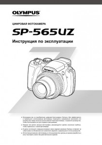 Olympus SP-565UZ - инструкция по эксплуатации