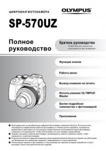 Olympus SP-570UZ - инструкция по эксплуатации