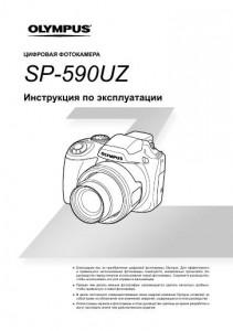 Olympus SP-590UZ - инструкция по эксплуатации