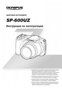 Olympus SP-600UZ - инструкция по эксплуатации