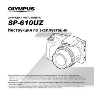 Olympus SP-610UZ - инструкция по эксплуатации