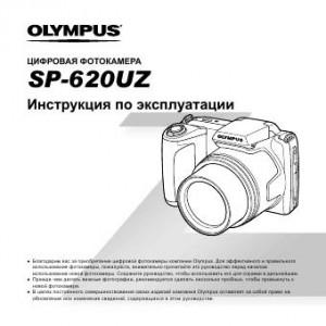 Olympus SP-620UZ - инструкция по эксплуатации