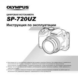 Olympus SP-720UZ - инструкция по эксплуатации