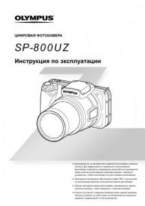 Olympus SP-800UZ - инструкция по эксплуатации