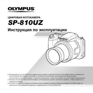 Olympus SP-810UZ - инструкция по эксплуатации