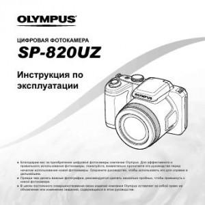 Olympus SP-820UZ - инструкция по эксплуатации
