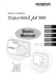 Olympus STYLUS TOUGH-1000 (µ TOUGH-1000) - инструкция по эксплуатации