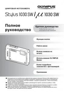 Olympus STYLUS TOUGH-1030SW (µ TOUGH-1030SW) - инструкция по эксплуатации