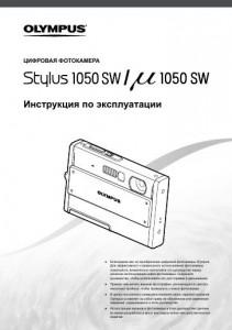 Olympus STYLUS TOUGH-1050SW (µ TOUGH-1050SW) - инструкция по эксплуатации