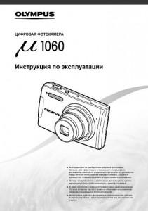 Olympus STYLUS TOUGH-1060 (µ TOUGH-1060) - инструкция по эксплуатации
