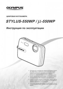 Olympus STYLUS TOUGH-550WP (µ TOUGH-550WP) - инструкция по эксплуатации