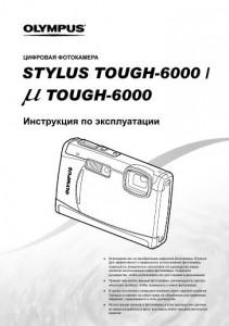 Olympus STYLUS TOUGH-6000 (µ TOUGH-6000) - инструкция по эксплуатации