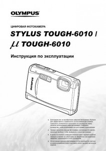 Olympus STYLUS TOUGH-6010 (µ TOUGH-6010) - инструкция по эксплуатации