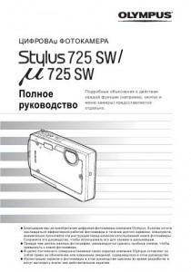 Olympus STYLUS TOUGH-725SW (µ TOUGH-725SW) - инструкция по эксплуатации