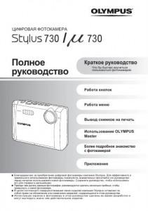 Olympus STYLUS TOUGH-730 (µ TOUGH-730) - инструкция по эксплуатации