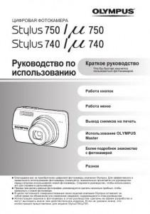Olympus STYLUS TOUGH-750 (µ TOUGH-750), STYLUS TOUGH-740 (µ TOUGH-740) - инструкция по эксплуатации